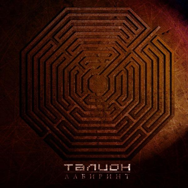 Нажмите на изображение для увеличения Название: talion-2011-labyrint.jpg Просмотров: 197 Размер:104.0 Кб ID:1019